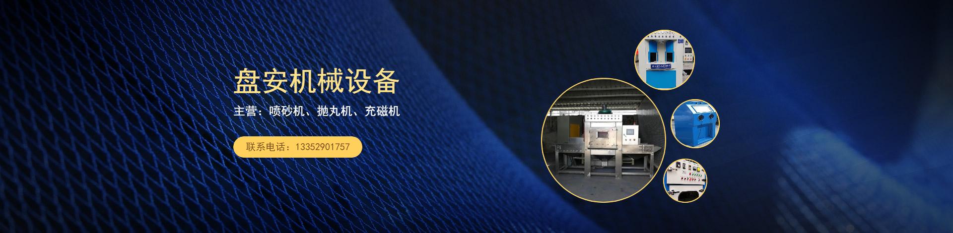 深圳市盘安机械设备有限公司