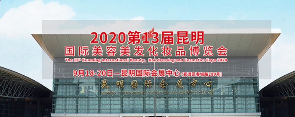 2020第13届昆明国际美容美发化妆品博览会