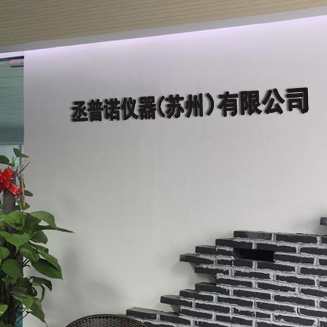 丞普诺仪器(苏州)有限公司