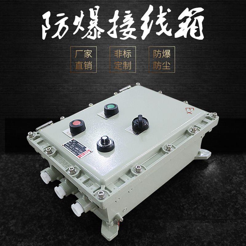 BXJ51铸铝防爆接线箱_防爆控制箱厂家