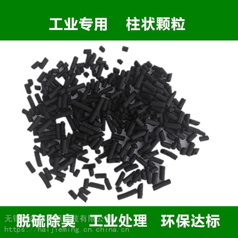 供应喷漆烤漆房专用颗粒活性炭(25kg柱状8.0mm)