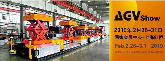 相约2019年上海国际智能仓储及AGV小车展览会