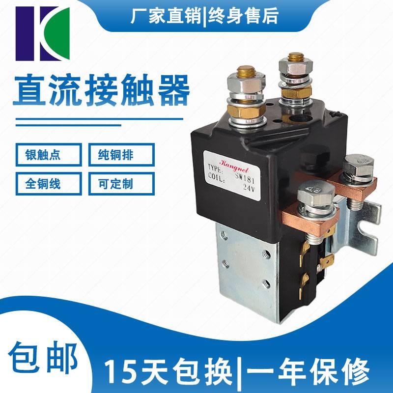 专业生产厂家直销 直流接触器SW181