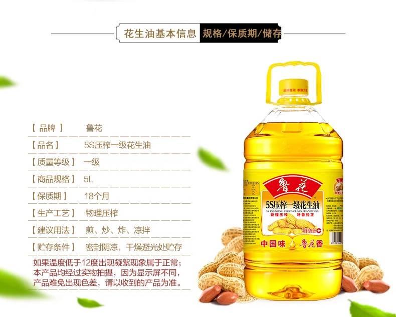 鲁花5S压榨一级花生油5L(天津塘沽直销)
