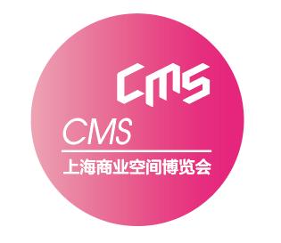 上海国际商业空间博览会