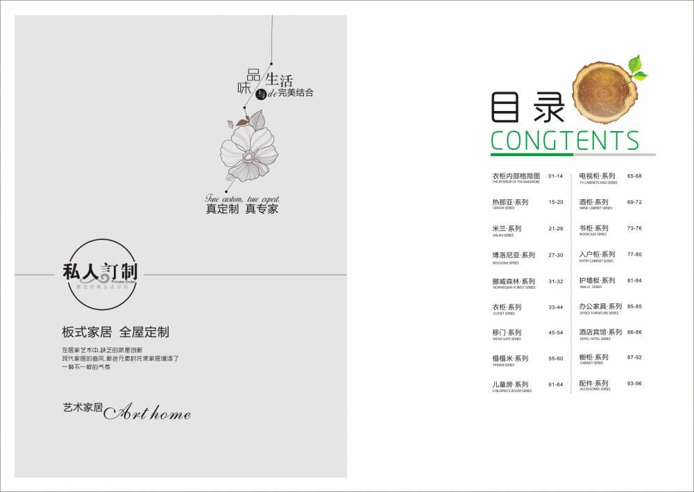 板式家具(全屋定制)图册色卡设计制作