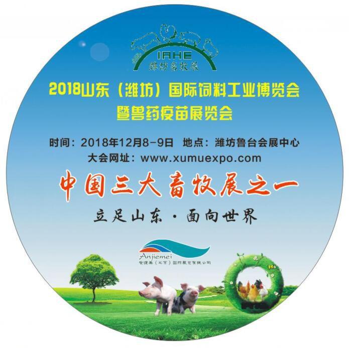 2018山东国际饲料工业博览会暨兽药疫苗展览会
