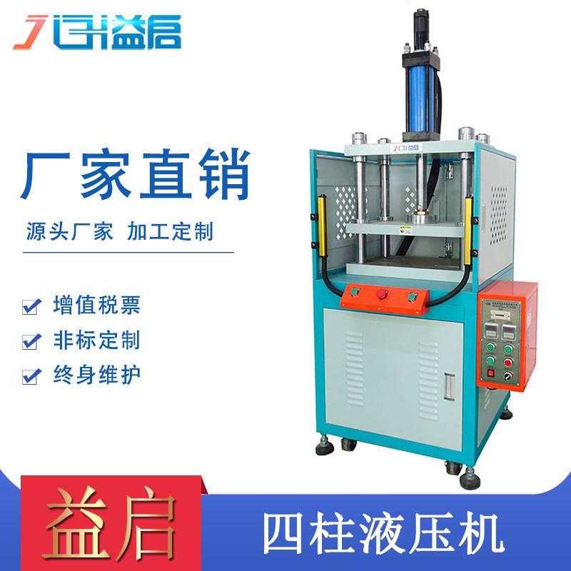 益啟 YQS四柱液壓裁斷機精密沖切油壓機