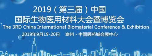 2019(第三届)中国国际生物医用材料大会暨博览会