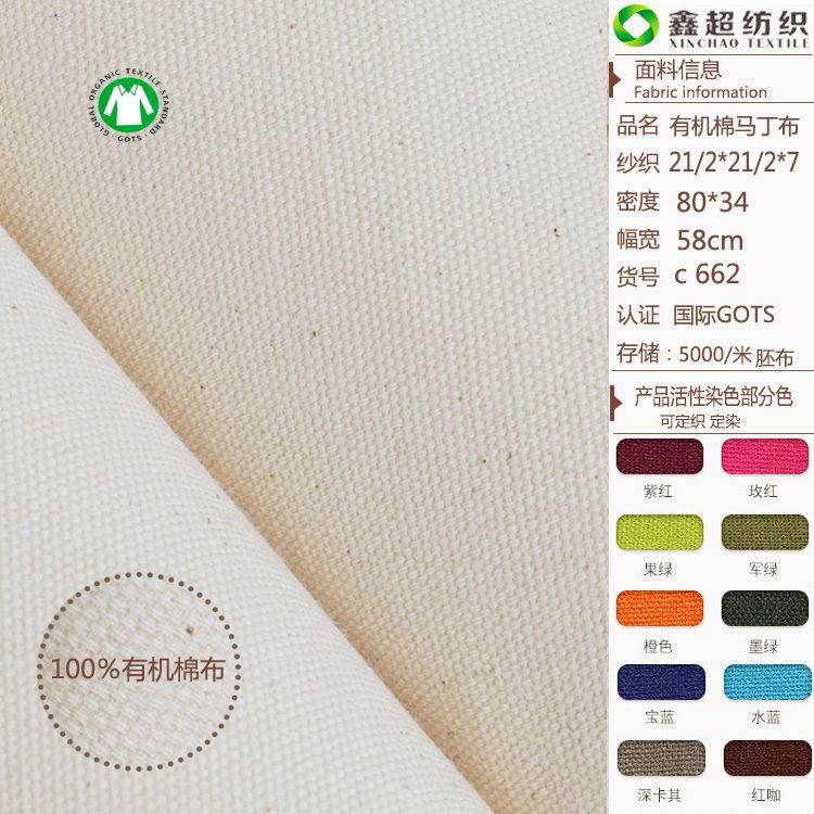 21*21环保有机棉布80*34生态循环有机棉布马丁布厂家直销GOTS认证