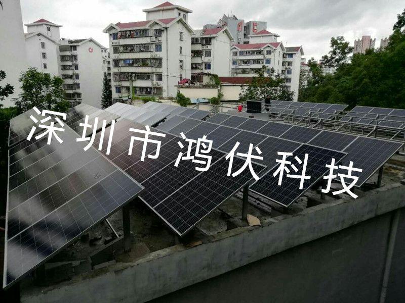 鸿伏科技度假村安装30KW太阳能离网发电系统 光伏发电系统 光伏发电站