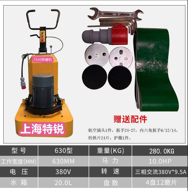 启东新款12头变频研磨机 如东优质环氧地坪抛光机 西门子固化地面研磨机 报价 采购