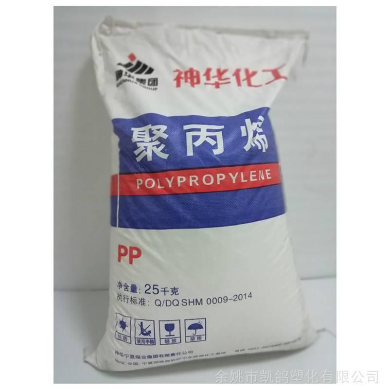 PP 神华化工 2500H 薄膜级 高强度 注塑级 神华聚丙