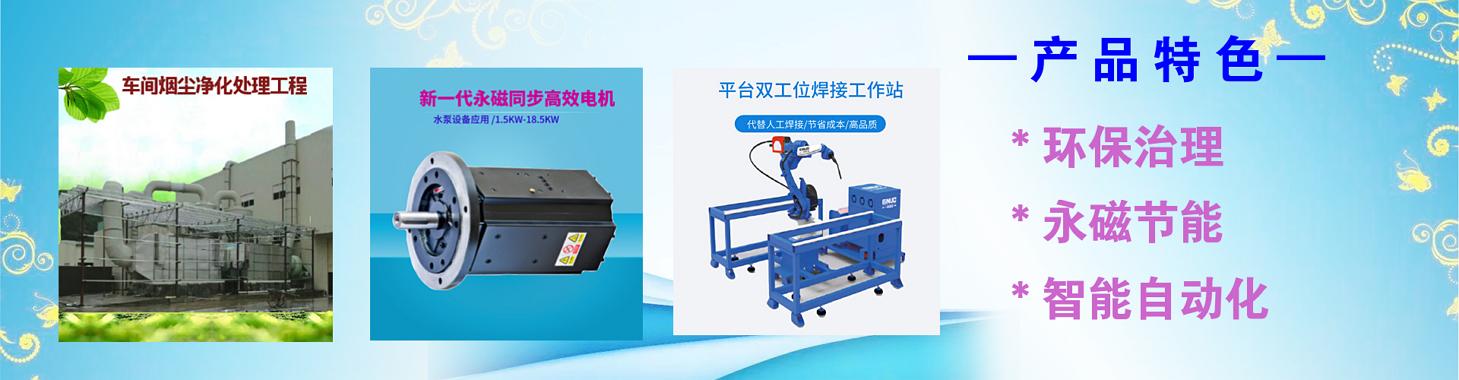 环保设备_机器人焊接