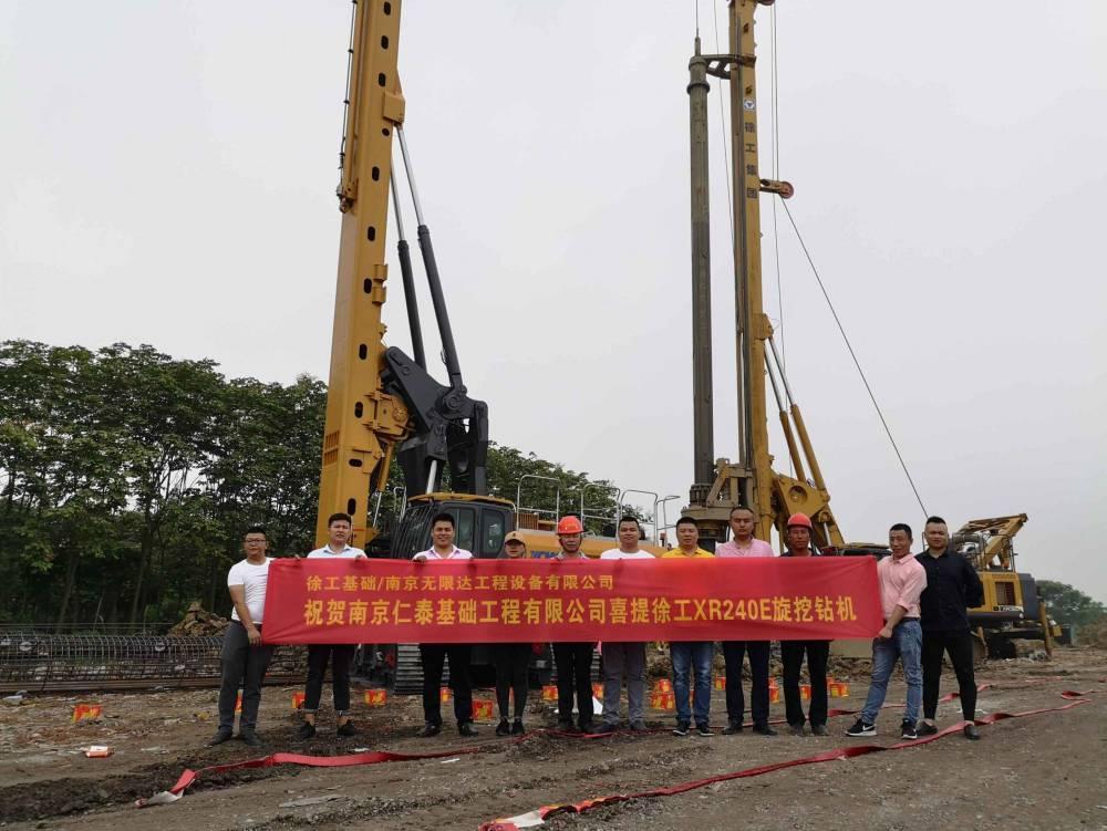南京仁泰基礎工程設備有限公司從無限達喜提徐工XR240E旋挖