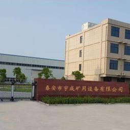 泰安市宇成矿用设备有限公司