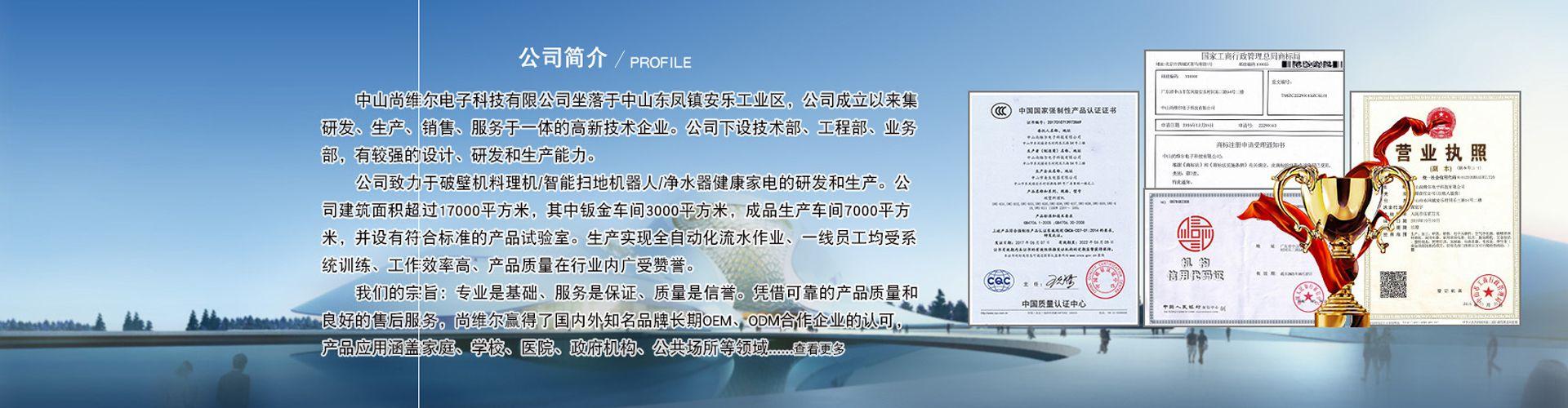 中山尚维尔电子科技有限公司