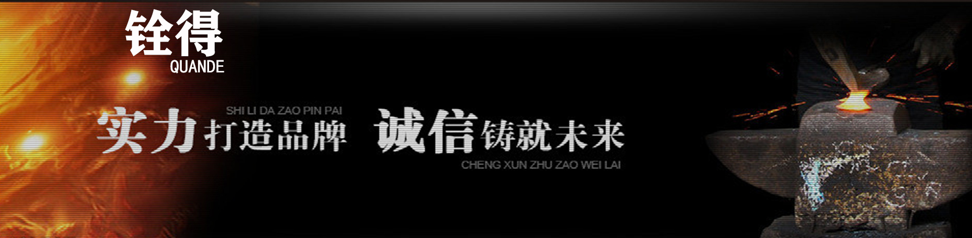 东莞市铨得电子有限公司