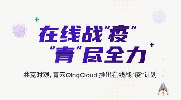 """抗""""疫""""攻坚战 青云QingCloud推出在线战""""疫""""免费云服务计划"""