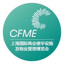 2020CFME第3届上海国际商业楼宇设施及物业管理展览会