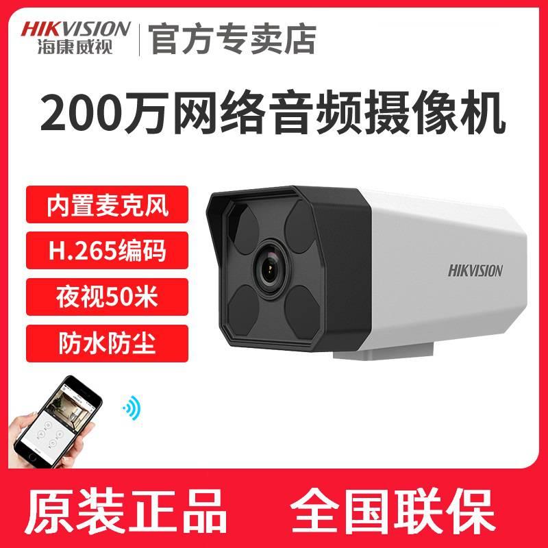 海康威視200萬音頻攝像機 紅外夜視室外防雨拾音攝像頭