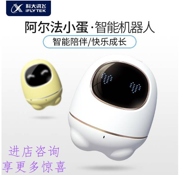 【暑假必备】科大讯飞阿尔法蛋智能机器人语音对话小蛋人工智能早教陪伴学习互动讯飞早教机儿童益智玩具