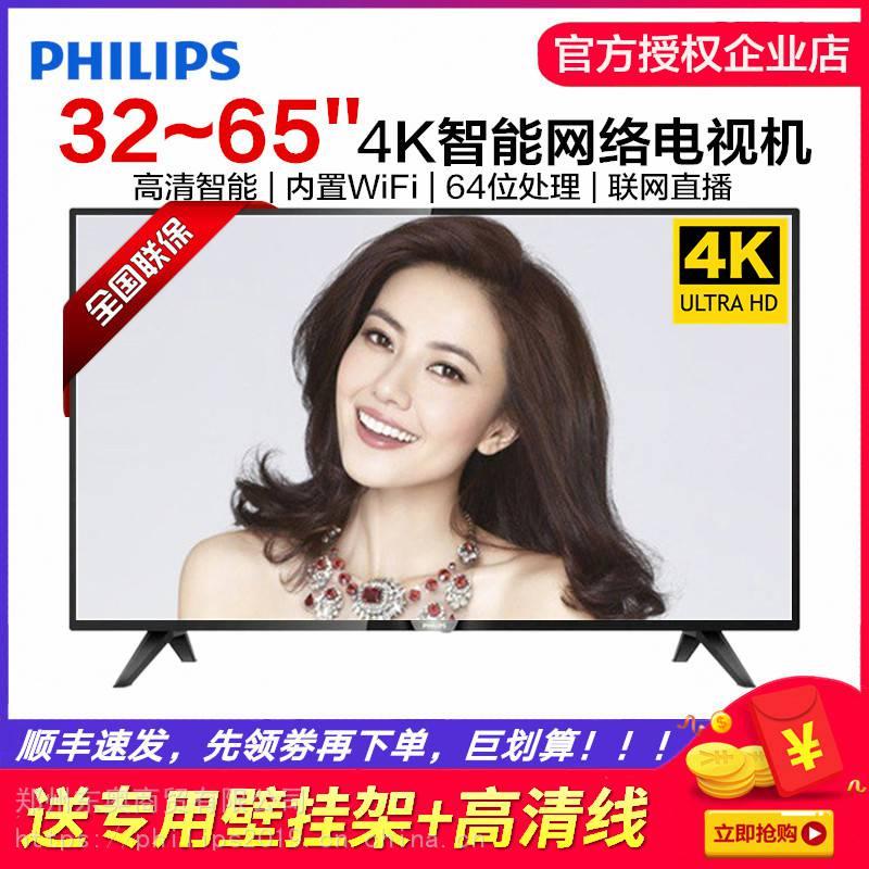 飞利浦(PHILIPS) 32英寸电视高清LED智能网络WIFI液晶平板电视机