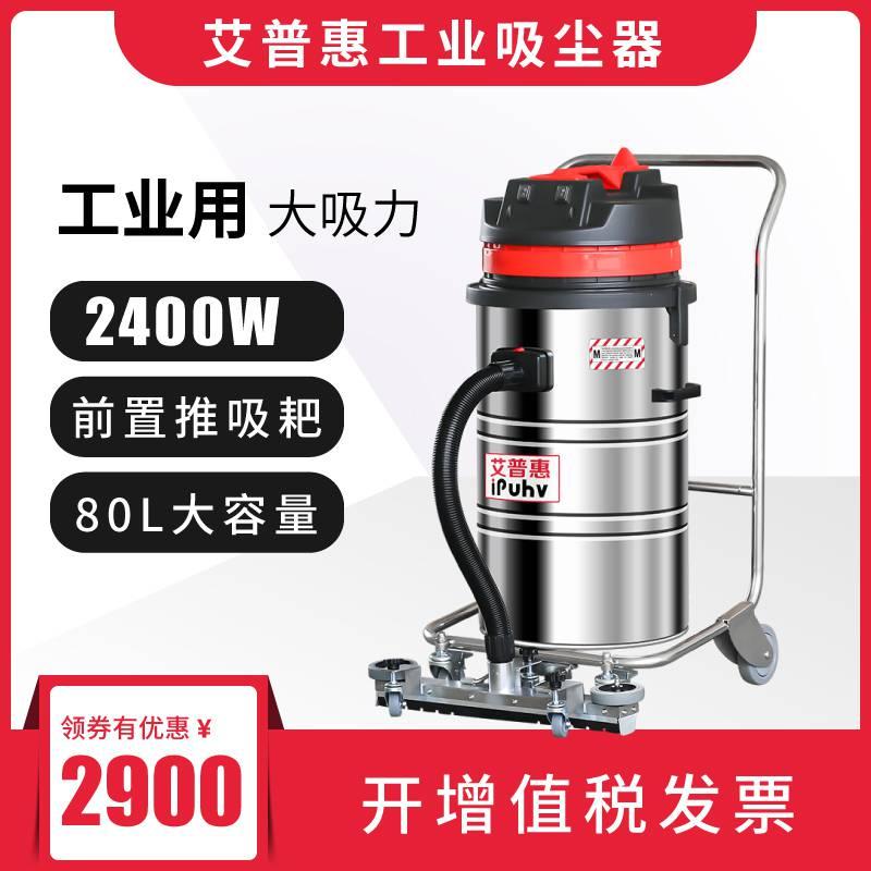 艾普惠220V工业粉尘吸尘器PH208R车间吸取粉尘水渍固体颗粒