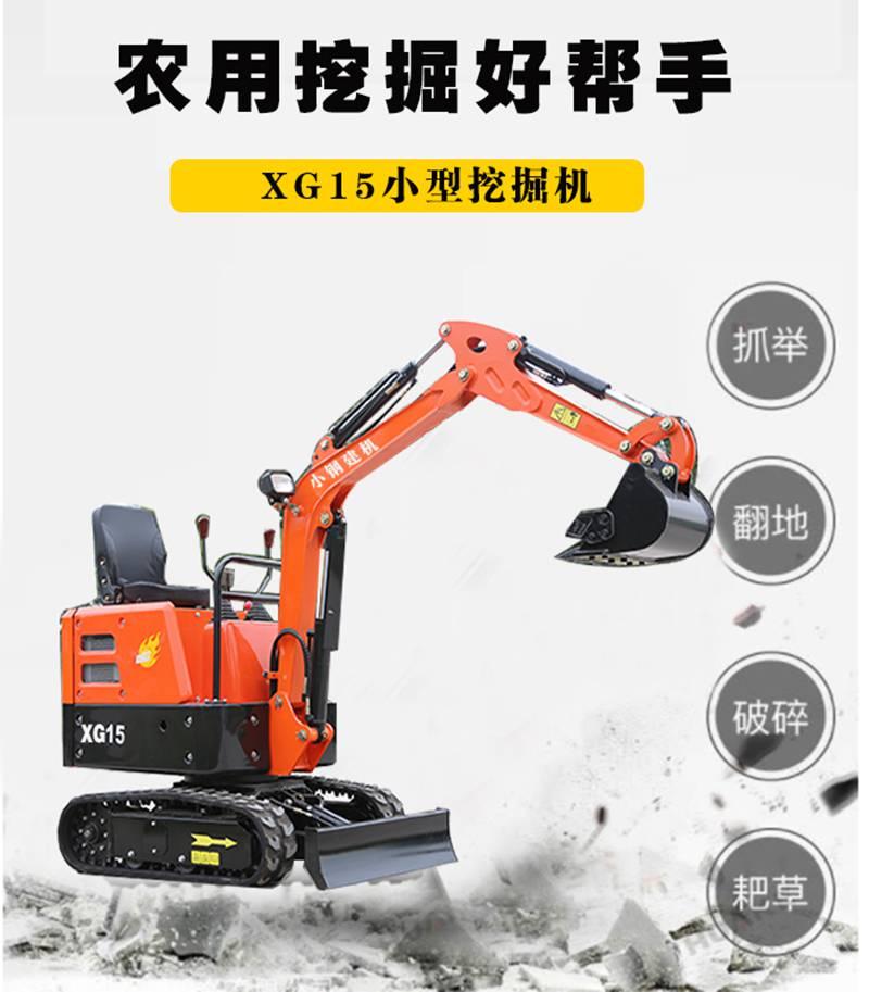 出售6万以下小挖机 国产15小型挖掘机多少钱一台