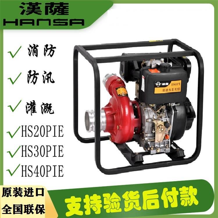 汉萨2寸3寸4寸柴油高压泵 电启动柴油机水泵