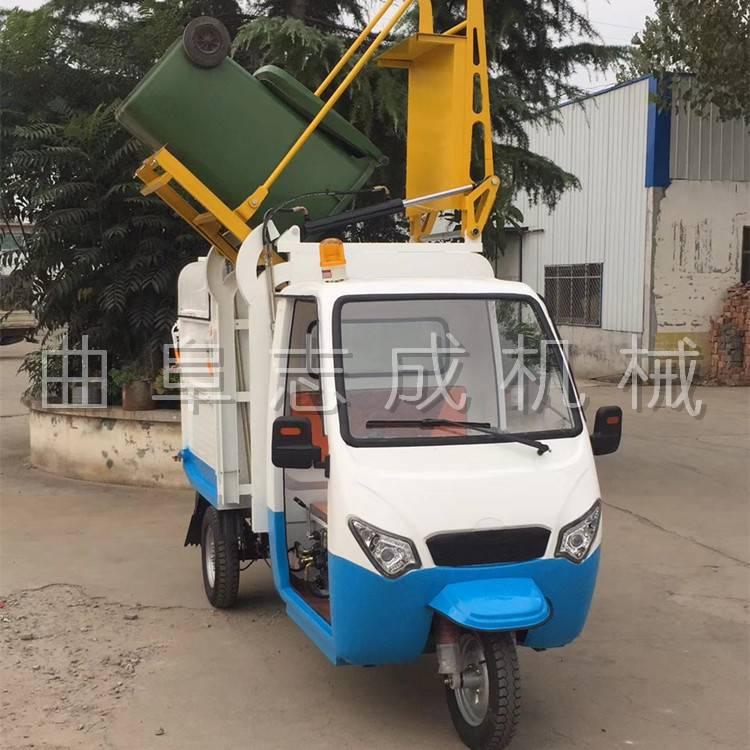 电动三轮垃圾车 电动三轮环卫车 全自动自卸式垃圾车厂家