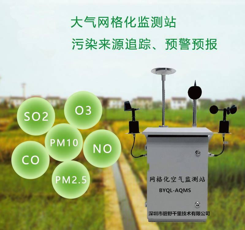 广州AIQ网格化空气监测站售价