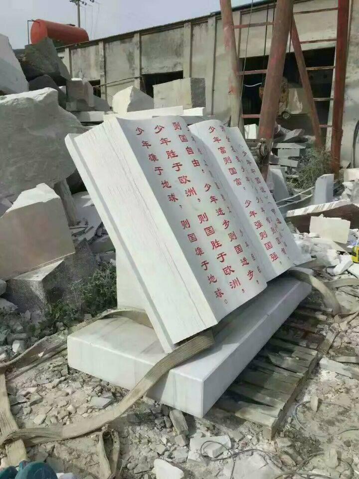 石雕书本大理石刻字汉白玉书卷书籍学校摆件石头书简介牌日晷雕塑