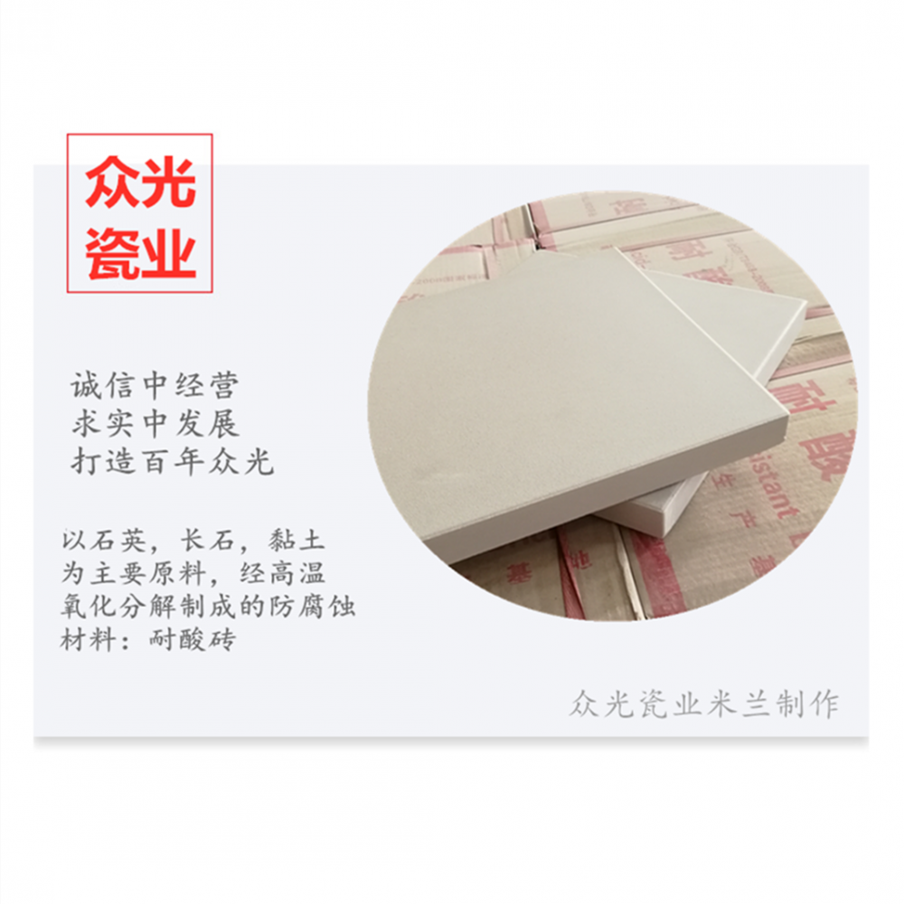 焦作市众光耐酸瓷业有限公司专业生产的全瓷盲道砖防腐耐酸砖