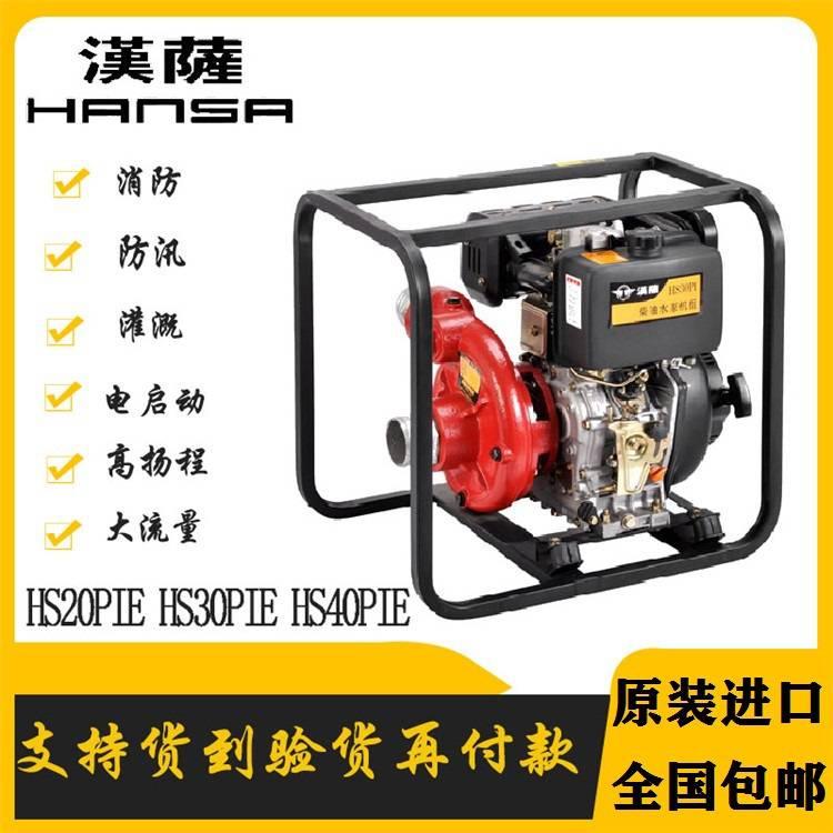 4寸柴油高压水泵HS40PIE 高扬程抽水泵