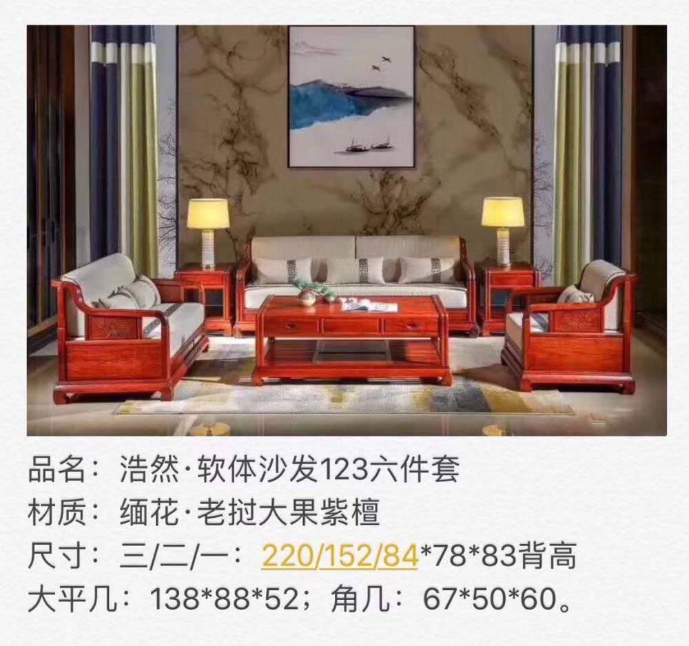 現代中式沙發123六件套紅木款式價格中山名琢世家
