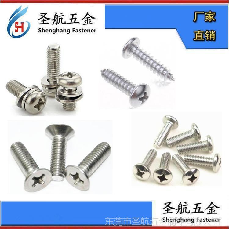 电器螺钉 紧固件 广东电器螺丝制造厂家