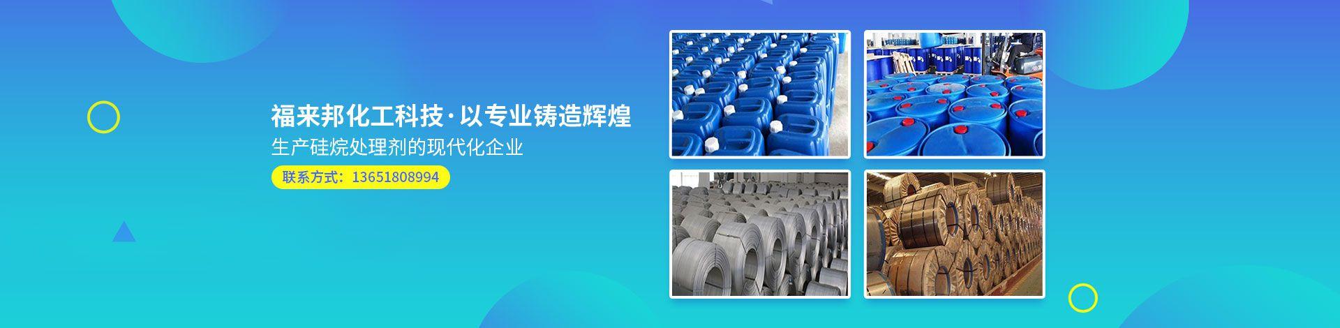 上海福来邦化工科技有限公司