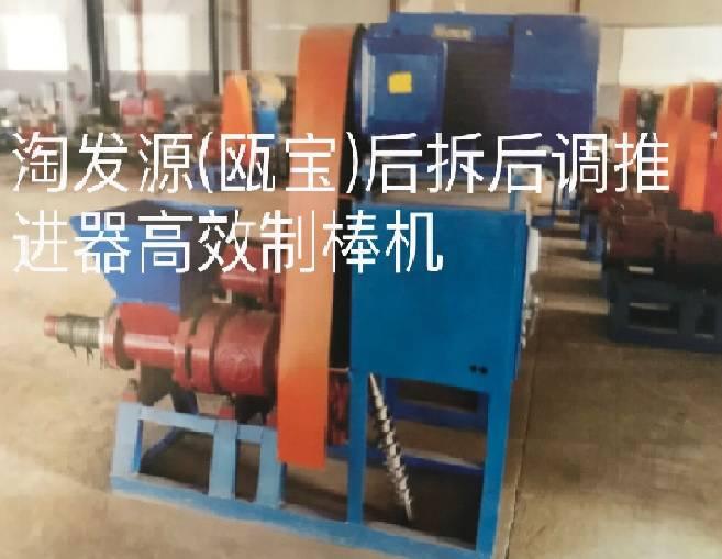 淘發源甌寶木炭機制棒機烘干機自動變頻生產線