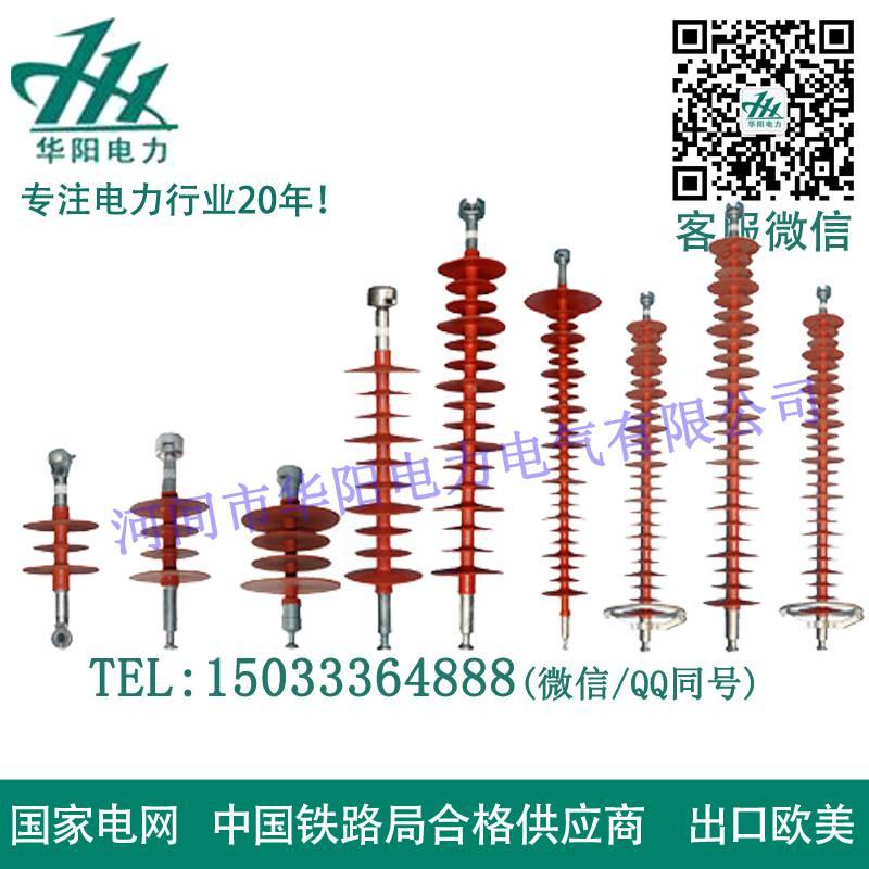 河北华阳电力电气有限公司生产哪些型号的绝缘子