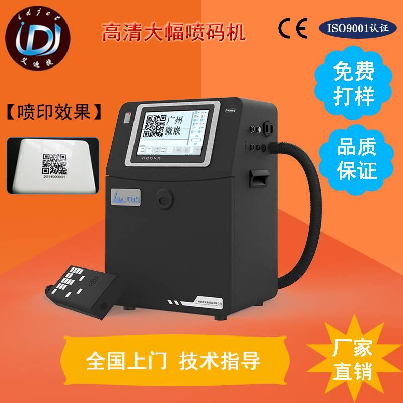 UV喷码机与小字符喷码机的优劣在哪儿?