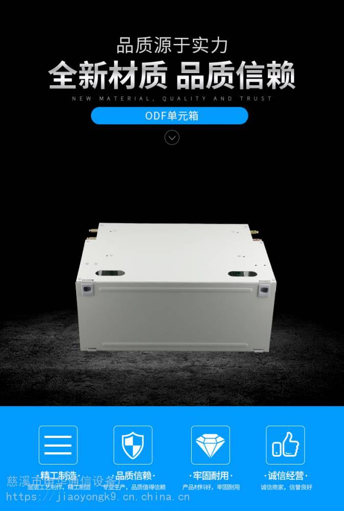72芯光纤配线柜厂家直销