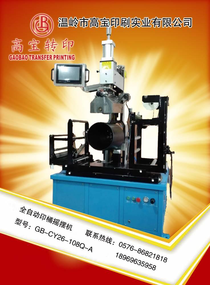 热转印机,涂料桶机油桶全自动印桶机