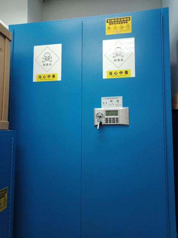 危险化学品易制毒化学品储存柜