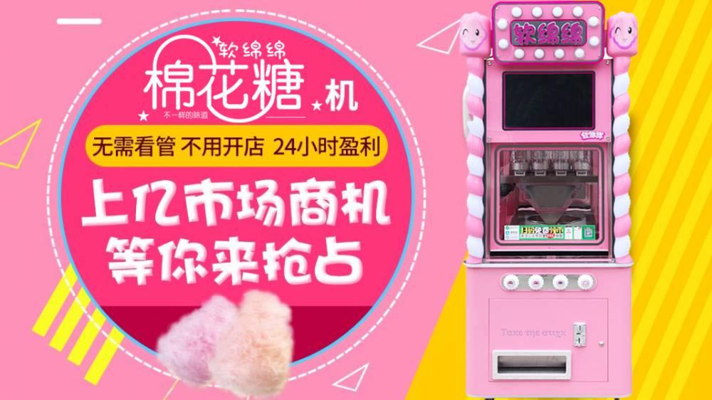 軟綿綿棉花糖機/無人自助棉花糖機