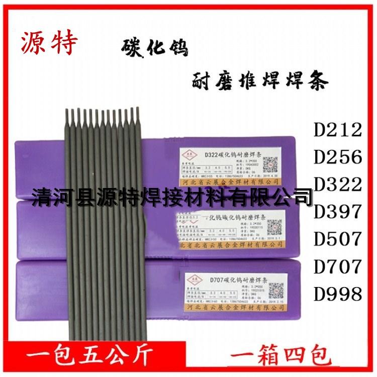 清河县源特焊接材料有限公司