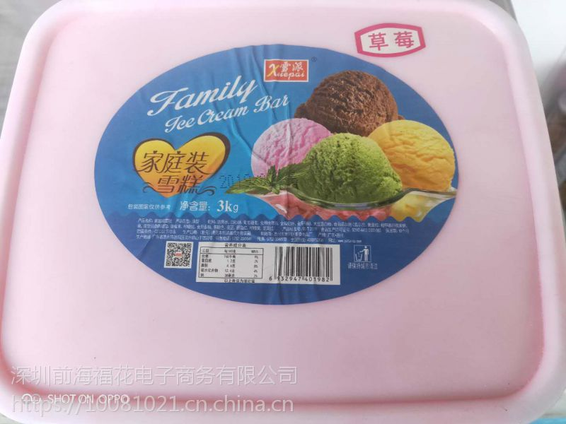 家庭装冷藏雪糕