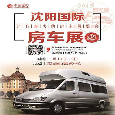 2019第九届沈阳国际房车展览会