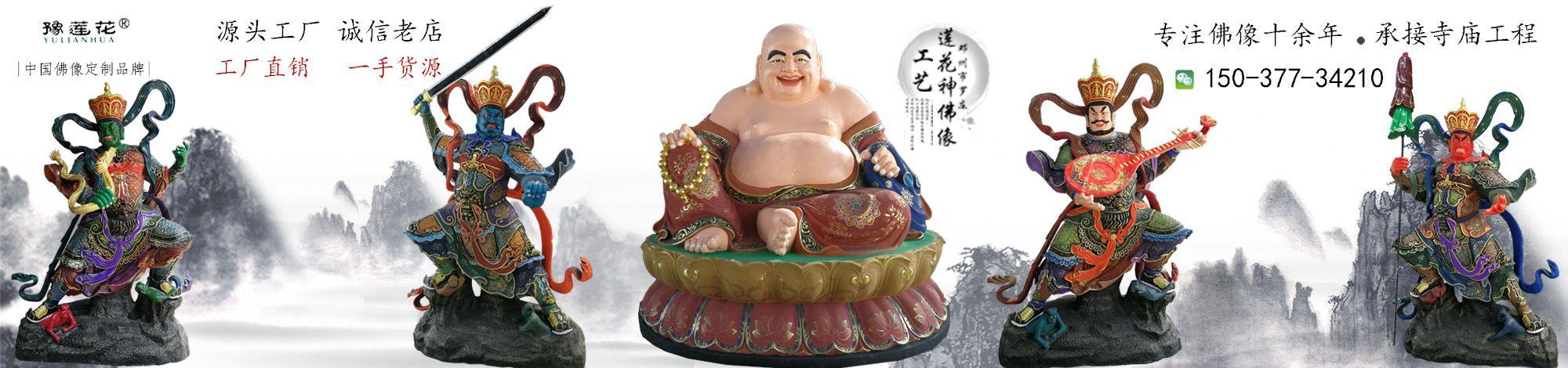 邓州市罗庄莲花神佛像工艺厂