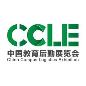 """""""教育后勤人""""专属盛宴蓄力来袭,2020 CCLE将为您带来全新体验"""